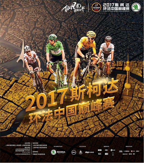 2017斯柯达环法中国巅峰赛挑战赛招募开启