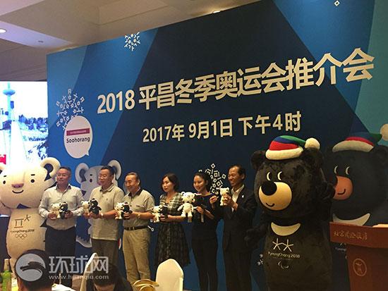 2018年平昌冬奥会推介会在京举行 团体游客免签