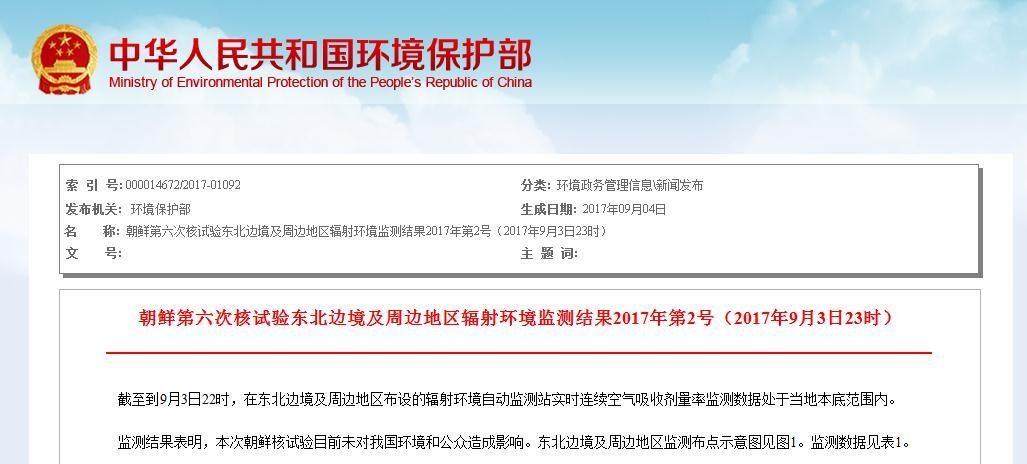 环保部:朝鲜核试目前未对我国环境公众造成影响