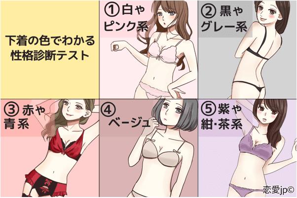 日媒揭秘从内衣颜色看穿女生5个性格秘密