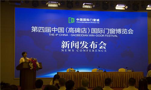 中国首座德国工业4.0墨瑟门窗智能工厂投产运营