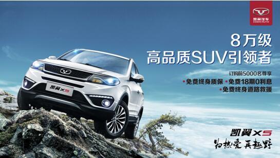 领先8万级SUV 凯翼X5预售享三免钜惠