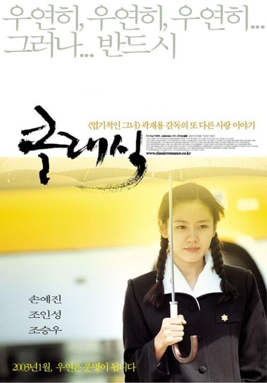 韩片《假如爱有天意》时隔14年将被改编成音乐剧