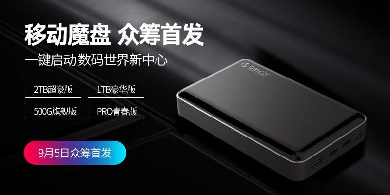会充电的私有云硬盘 ORICO移动魔盘即将众筹首发