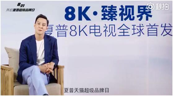 夏普天猫超级品牌日 独家首发全球首台8K电视