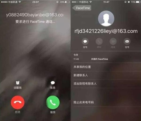 苹果遇到FaceTime陌生来电勿接!会录制人脸视频