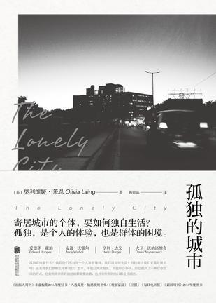《孤独的城市》:孤独是一个尤为特别的地方