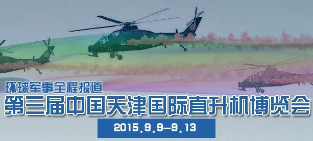第三届中国天津国际直升机博览会