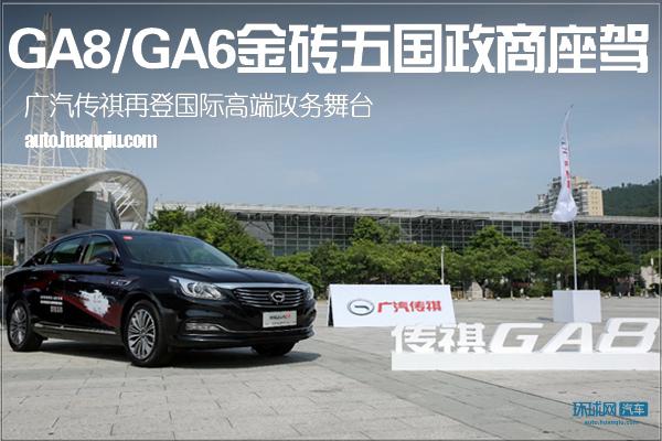 广汽传祺再登国际高端政务舞台 GA8/GA6荣任金砖五国政商座驾