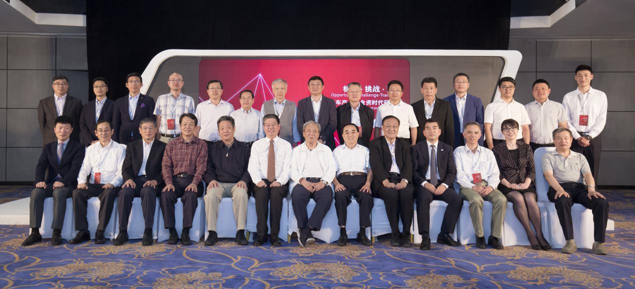 引领变革谋划未来 中国汽车产业后合资时代研讨会圆满落幕