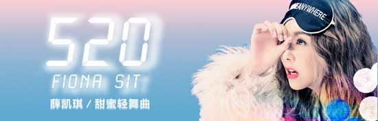 薛凯琪《520》MV复古舞曲风大玩反串