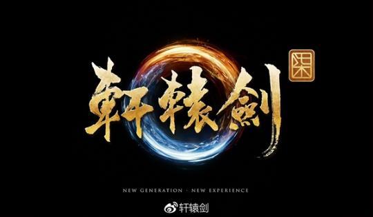 国产《轩辕剑7》宣布:虚幻4加持 画质提升