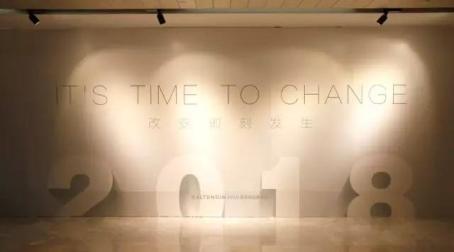 IT'S TIME TO CHANGE丨卡尔丹顿2018S\/S新品发布会_时尚_环球网