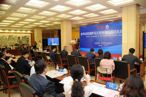 萨马兰奇:让整个世界更好地了解中国体育!