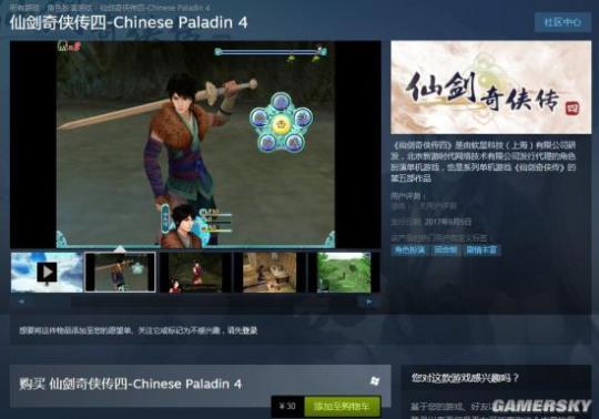 《仙剑奇侠传4》Steam版正式发售 价格30元