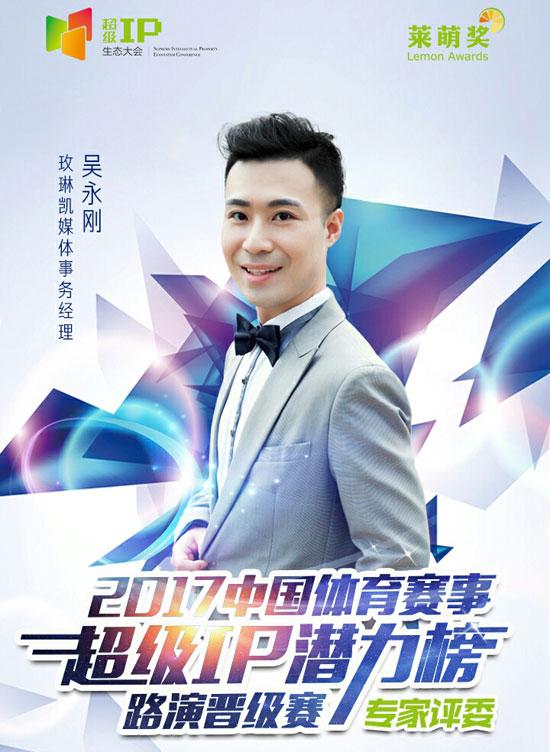赛事超级IP潜力榜晋级赛在京举行 吴永刚任评委