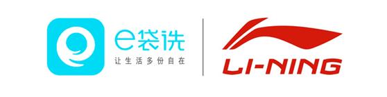 e袋洗与李宁联合营销 挖掘用户价值服务再升级