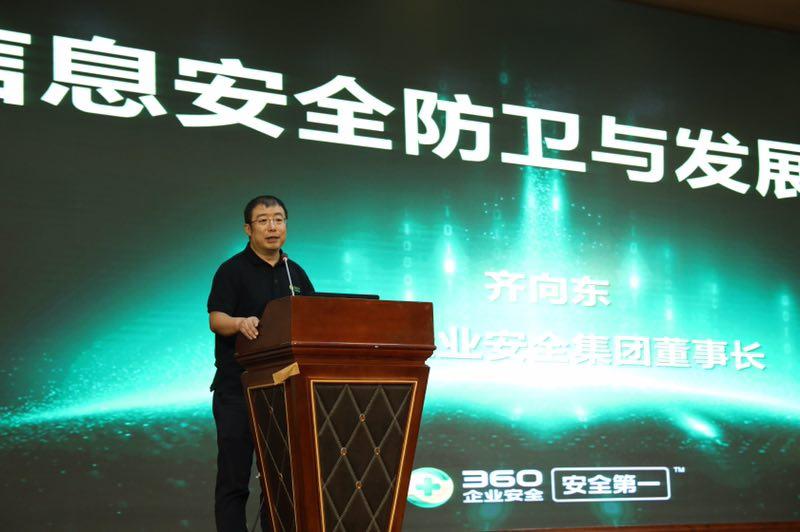 """齐向东:基于""""四个假设""""构建网络安全防护体系"""