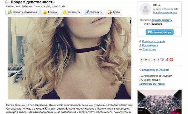 乌克兰18岁绝望女孩欲以1.3万元出卖初夜