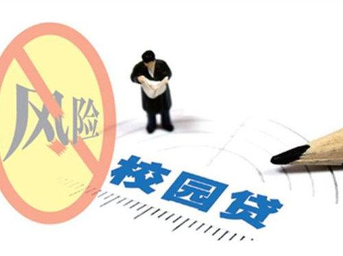 幸运快三投注部:明令禁止任何网贷机构向在校大学生贷款