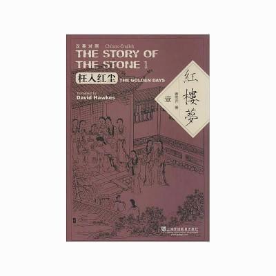 """媒体:汉英对照版《三国演义》面世 助力中国文化""""走出去"""""""