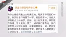 马蓉父母写微博发声,解释女儿婚内出轨内幕!
