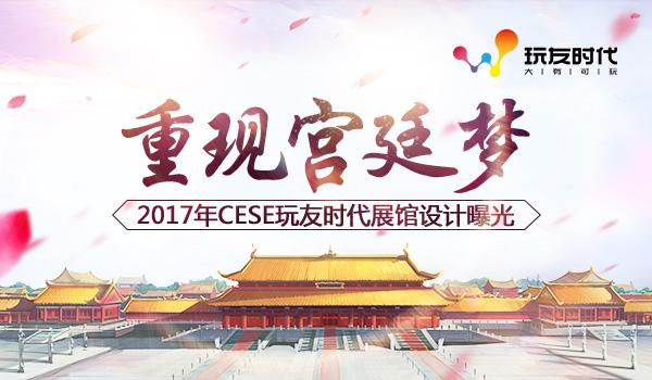 玩友时代展馆设计曝光 2017年CESE重现宫廷梦