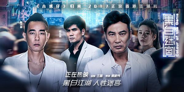 《黑白迷宫》热映 王晶推江湖片新作气场十足