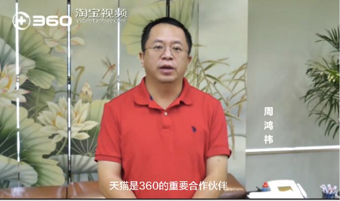 360董事长周鸿祎天猫发声 为自家新品站台