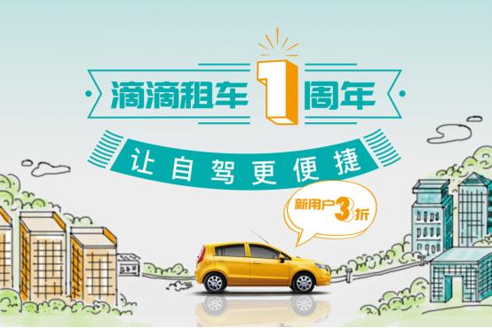 滴滴租车上线一周年记:三大业务创新租车自驾体验