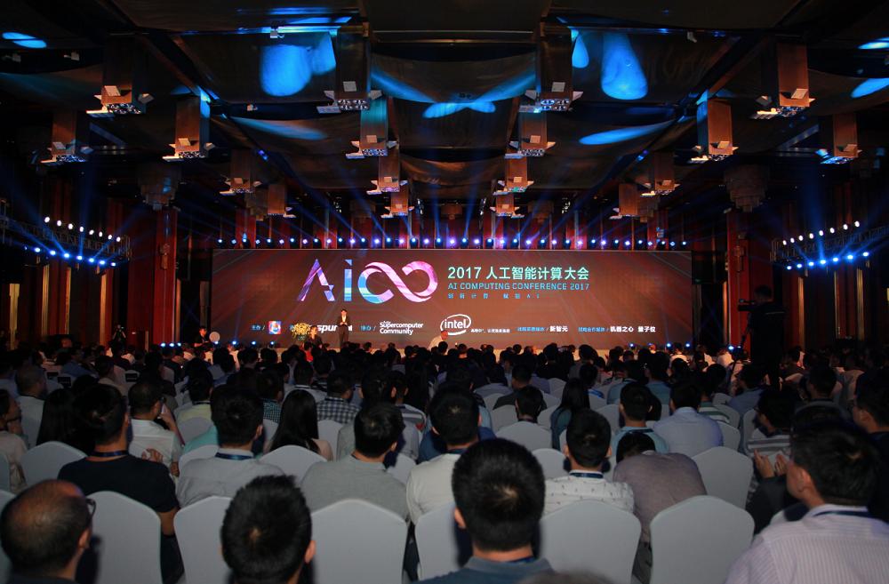 """AICC大会:推进""""人工智能规划""""应对三大计算挑战"""