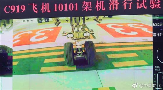 国产大客机C919滑行试验:跑道亮了