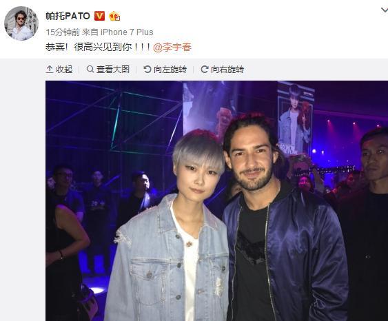 """""""交际花""""帕托晒与李宇春合影:恭喜!很高兴见到你!"""