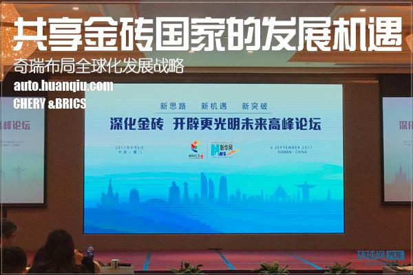 共享金砖国家的发展机遇 奇瑞布局全球化发展战略