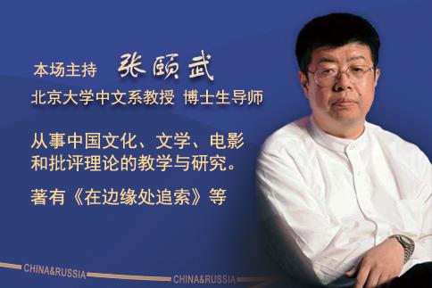 主持人:张颐武|著名学者、北大中文系教授