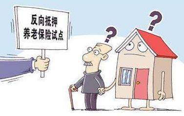 """深圳拟开展""""以房养老""""保险试点"""