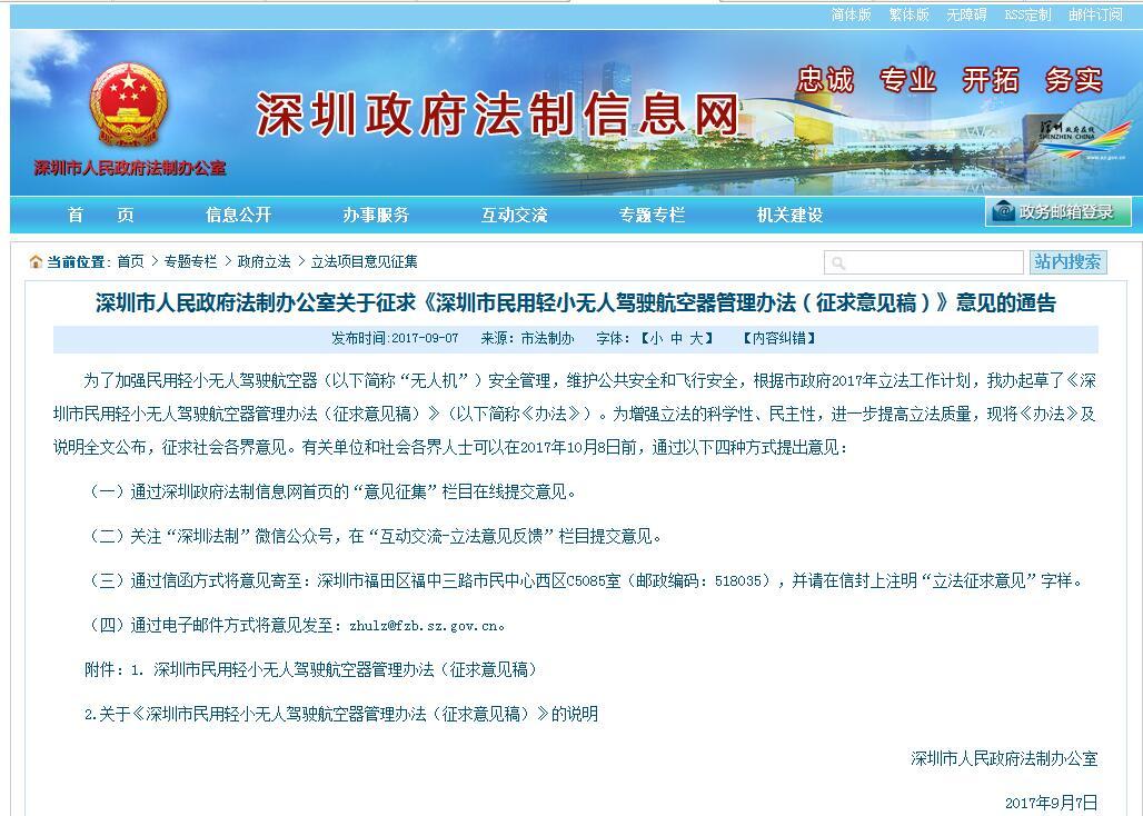 解读深圳无人机管理办法征求意见稿:明确禁飞区 包容自由飞