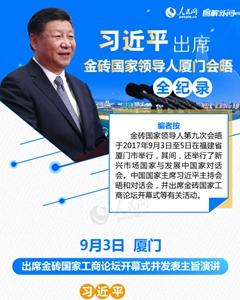 图解:习近平出席金砖国家领导人厦门会晤全纪录