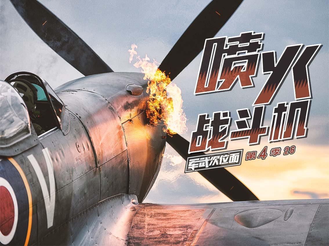 二战颜值最高的战斗机