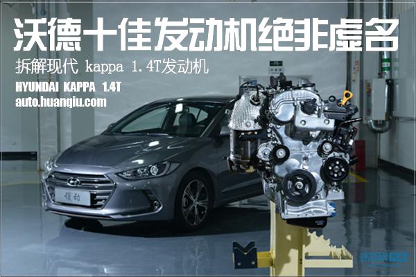 沃德十佳发动机绝非虚名 拆解现代kappa 1.4T发动机