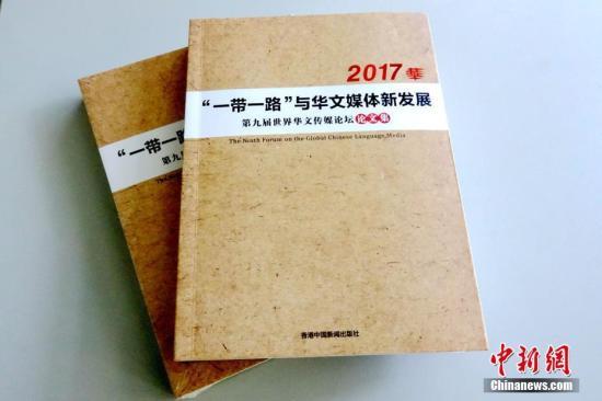 海外传媒人:华文媒体追随时代脉搏 民族情怀始终如一