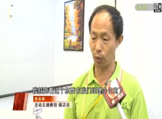 深圳厕所现价值3亿元包裹 保洁员拾金不昧
