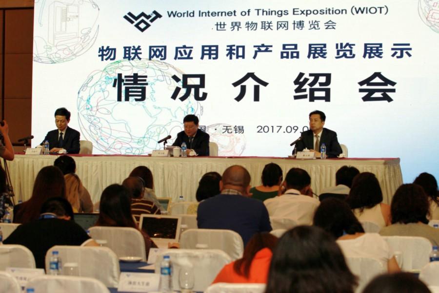 2017世界物联网博览会 四大特点展示中国物联网成就