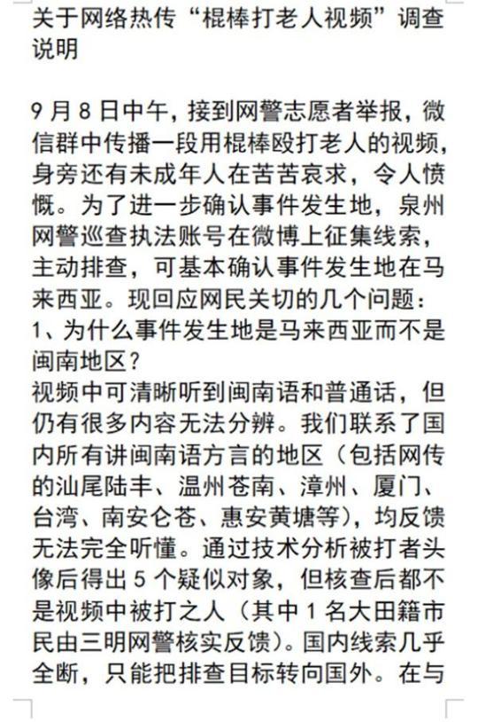 """泉州网警回应""""棍棒打老人""""视频:经多方求证发生在马来西亚"""