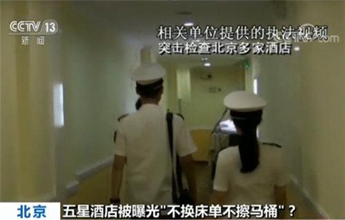 杭州一家五星级酒店床单现黄色污渍 消毒柜积满灰