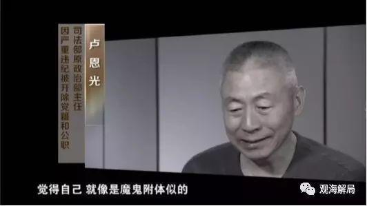 """中纪委首度披露""""五假副部""""卢恩光现形始末(图)"""