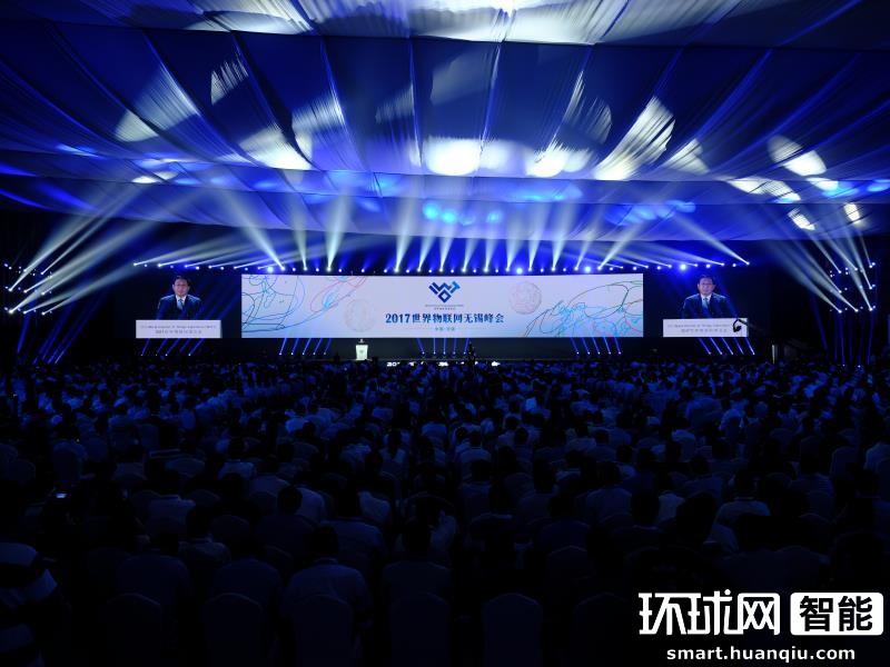 2017世界物联网博览会无锡启幕 物联网时代呼之欲出