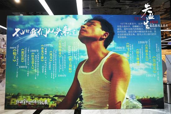 《失业生》曝口碑视频 举办十城联映追忆三剑侠