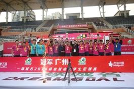 2017一球城名城市赛战罢,北京大学领衔八大赛区冠军