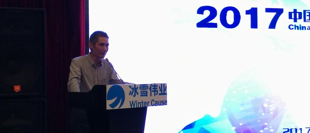 中国滑雪产业服务贸易大会北京华彩揭幕